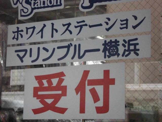 マリンブルー横浜【京浜商事㈱】
