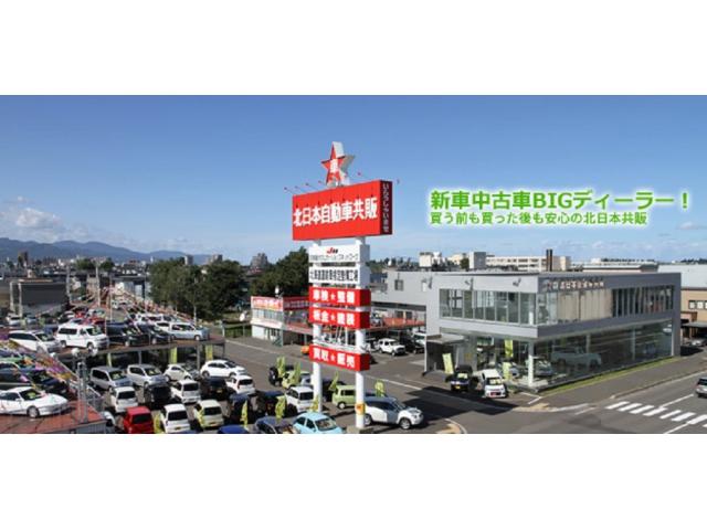 (株)北日本自動車共販