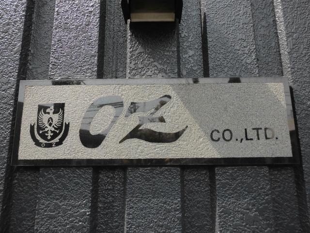 株式会社オズ【OZ】