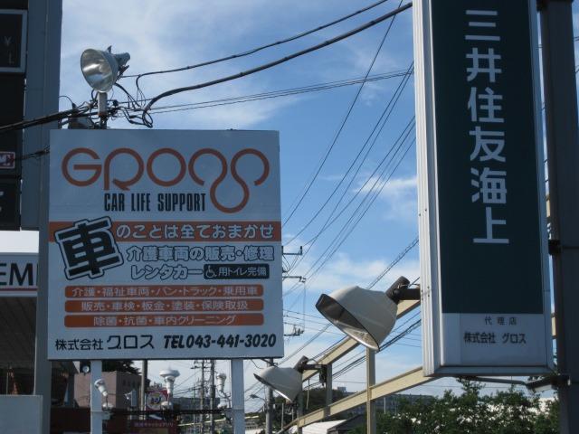 カーライフサポートグロス【株式会社ジー・トラスト】