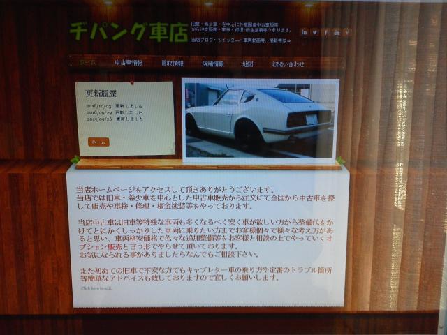 【旧車・希少車のスペシャリスト】ヂパング車店