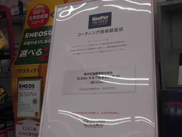 ENEOS【佐倉染井野SS】
