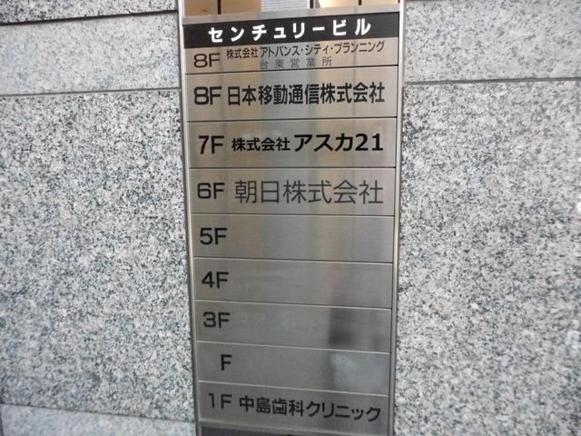 朝日株式会社