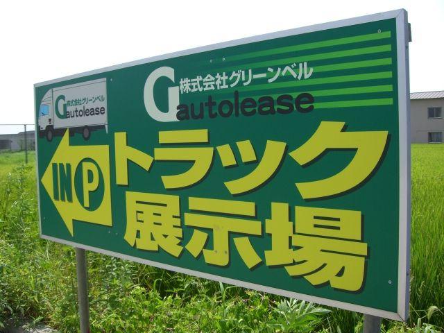 (株)グリーンベル【ゲットラック】営業ナンバーで1ヶ月単位リ―スも可能