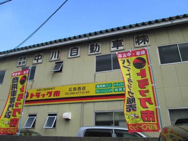 中川自動車株式会社