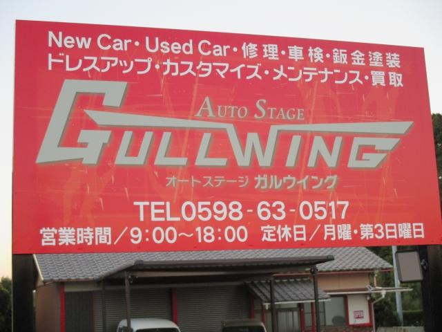 AUTO STAGE GULLWING【オートステージガルウイング】