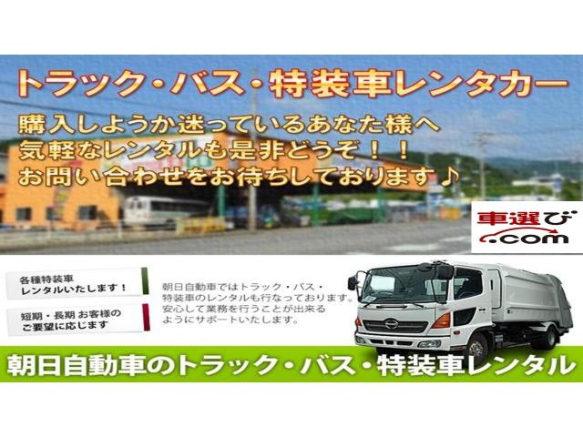 朝日自動車株式会社【中古トラック/レンタル店】