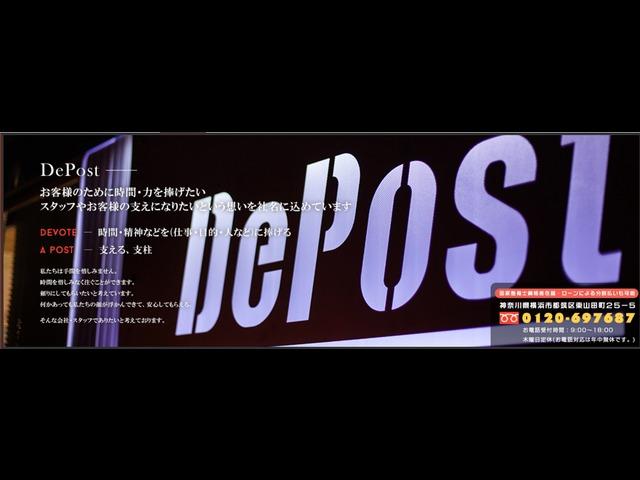 デポスト株式会社