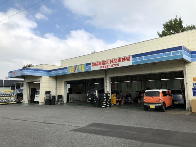 ケーユー 宇都宮インターパーク店
