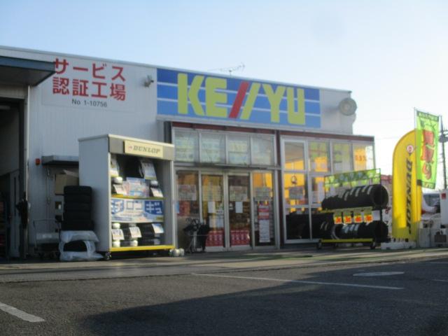ケーユー 八王子店