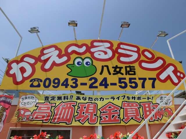 かえ~るランド八女店