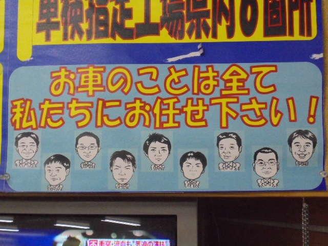 (株)トヨナガ 六郷店