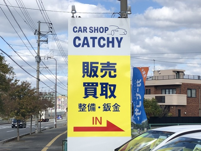 CAR SHOP CATCHY