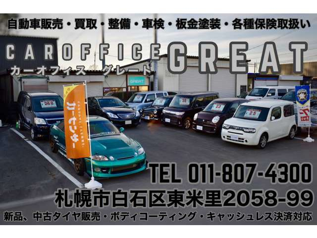 CAR OFFICE GREAT