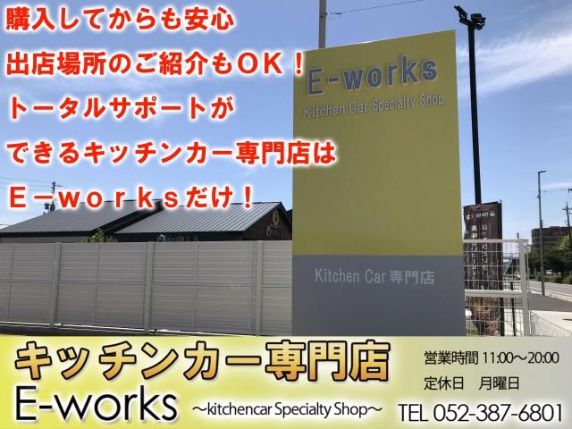 キッチンカー専門店 E-works 名古屋港店