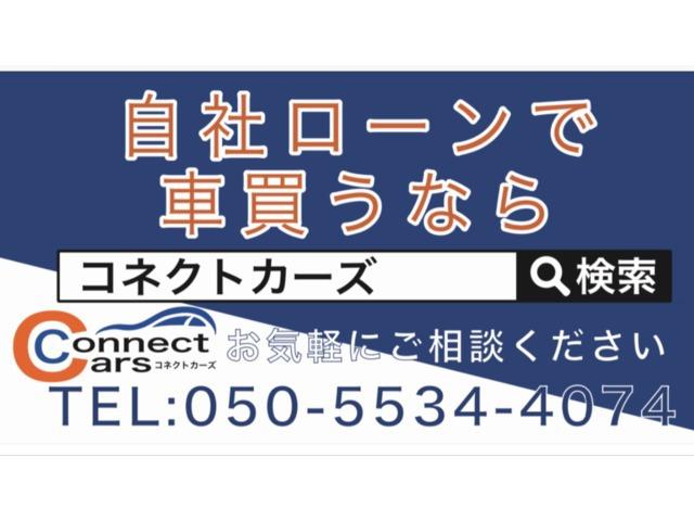 コネクトカーズ 愛知東郷店