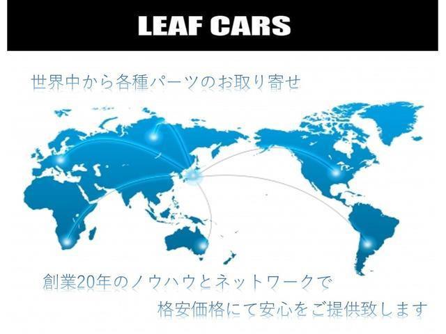 LEAF CARS リーフカーズ