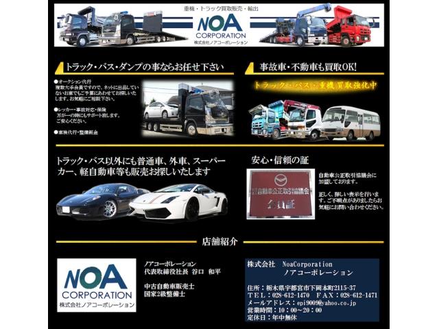 株式会社NoaCorporation【ノアコーポレーション】