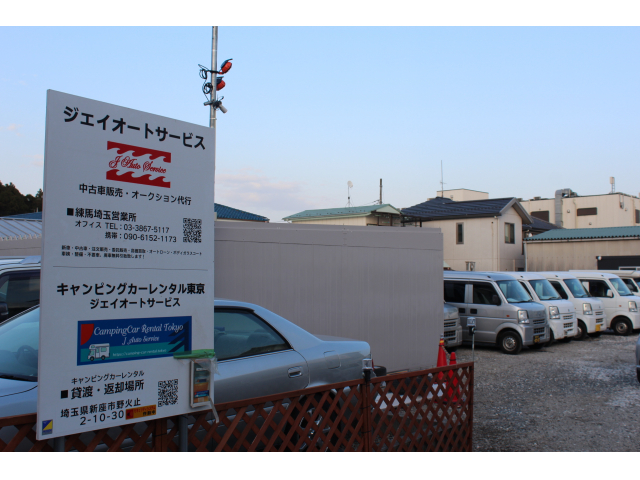 ジェイオートサービス練馬埼玉営業所(株)ジェイオート