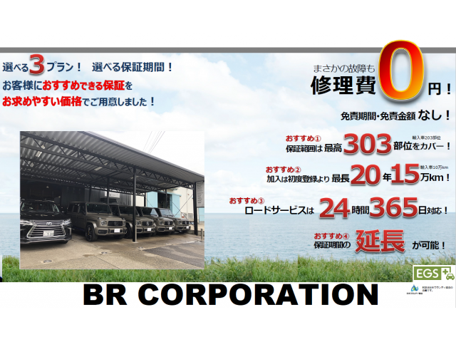 株式会社BR CORPORATION(ビーアールコーポレーション)