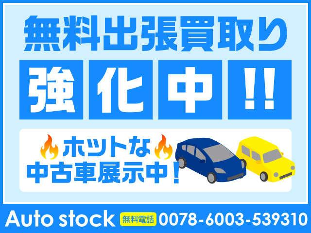 AUTO STOCK