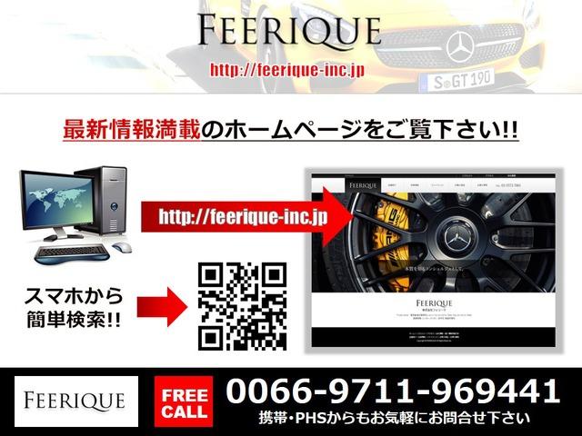 Feerique International