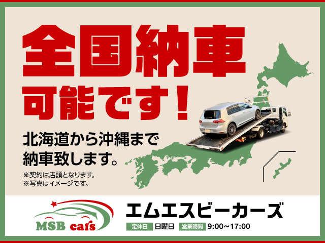 MSB CARS【エムエスビーカーズ】