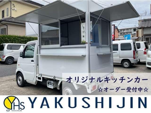 キッチンカー専門店 移動販売車ならYHS【薬師神商会】