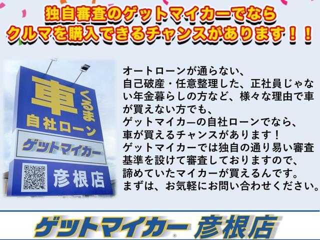 ゲットマイカ―彦根店 【自社ローン取扱店】